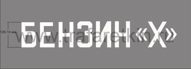 "Трафарет ""Наименование перевозимого груза"""