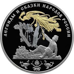 3 рубля 2017 г. Жар-птица