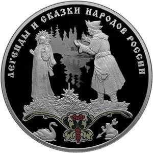 3 рубля 2017 г. Царевна-лягушка