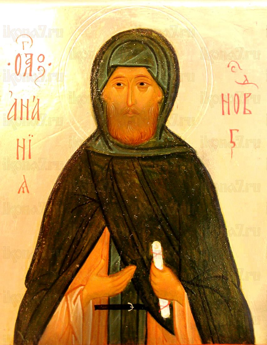 Анания Новгородский  (рукописная икона)