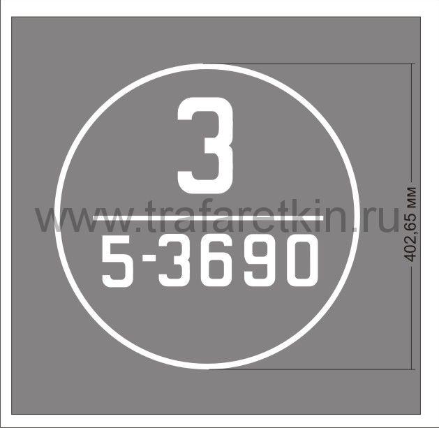 """Трафарет """"Номер вагона в составе секции, тип секции, порядковый номер рефрижераторного вагона"""""""