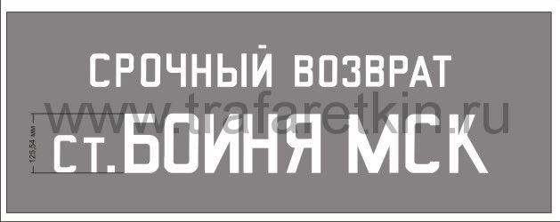 """Трафарет """"Срочный возврат"""""""
