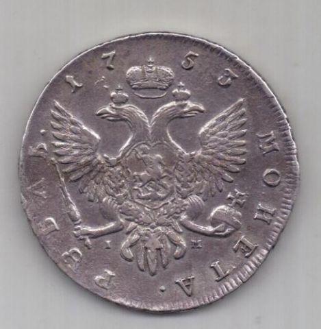 1 рубль 1753 г. редкий год. ММД