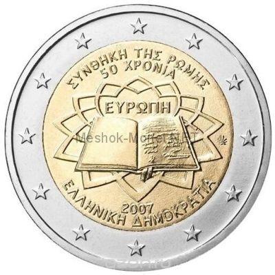 Греция 2 евро 2007 Римский договор