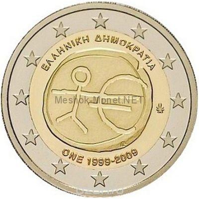 Греция 2 евро 2009 серия 10 лет Экономическому и валютному союзу