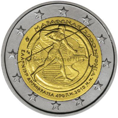 Греция 2 евро 2010 2500 лет Марафонской битве