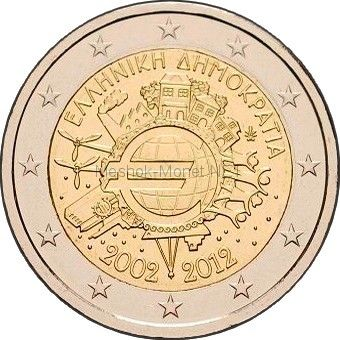 Греция 2 евро 2012 серия 10 лет наличному обращению евро