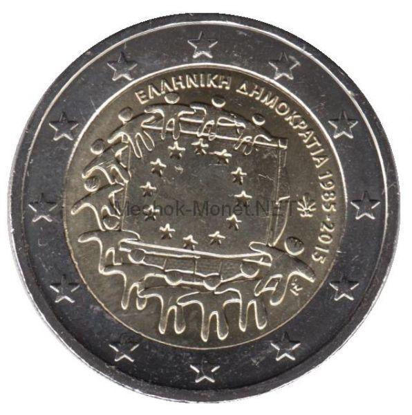 Греция 2 евро 2015, 30 лет Флагу Европы