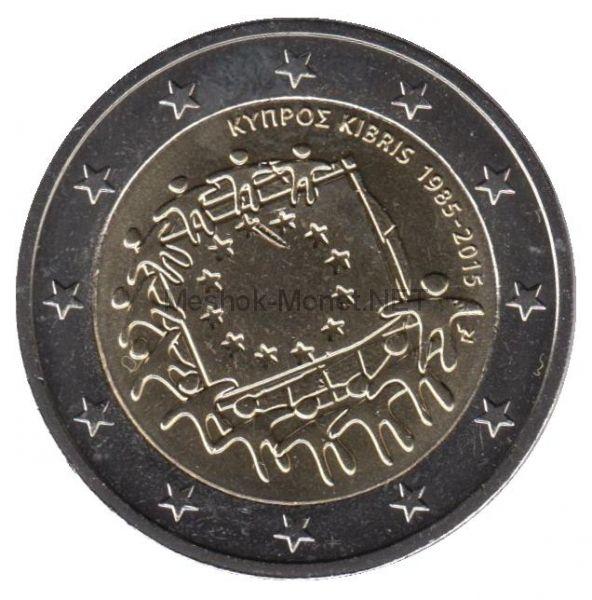 Кипр 2 евро 2015 30 лет Флагу Европы