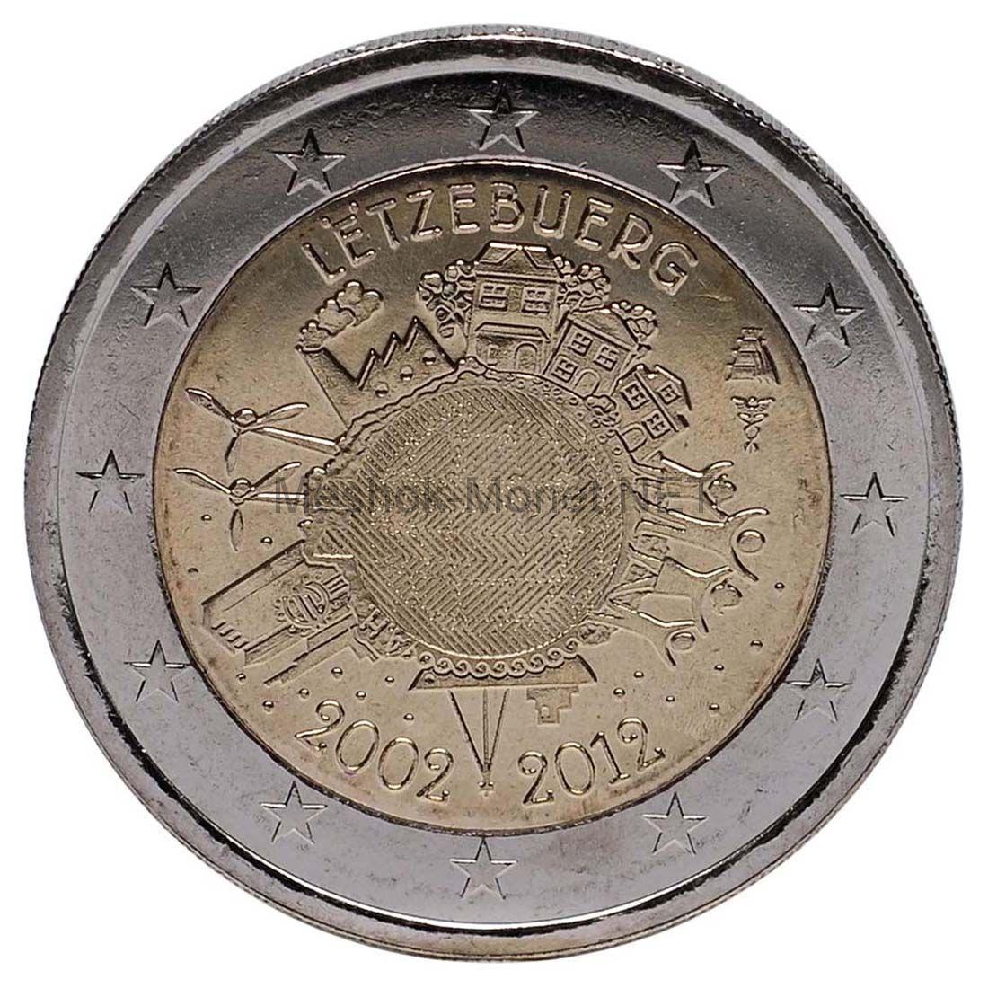 Люксембург 2 евро 2012, 10 лет наличному обращению евро