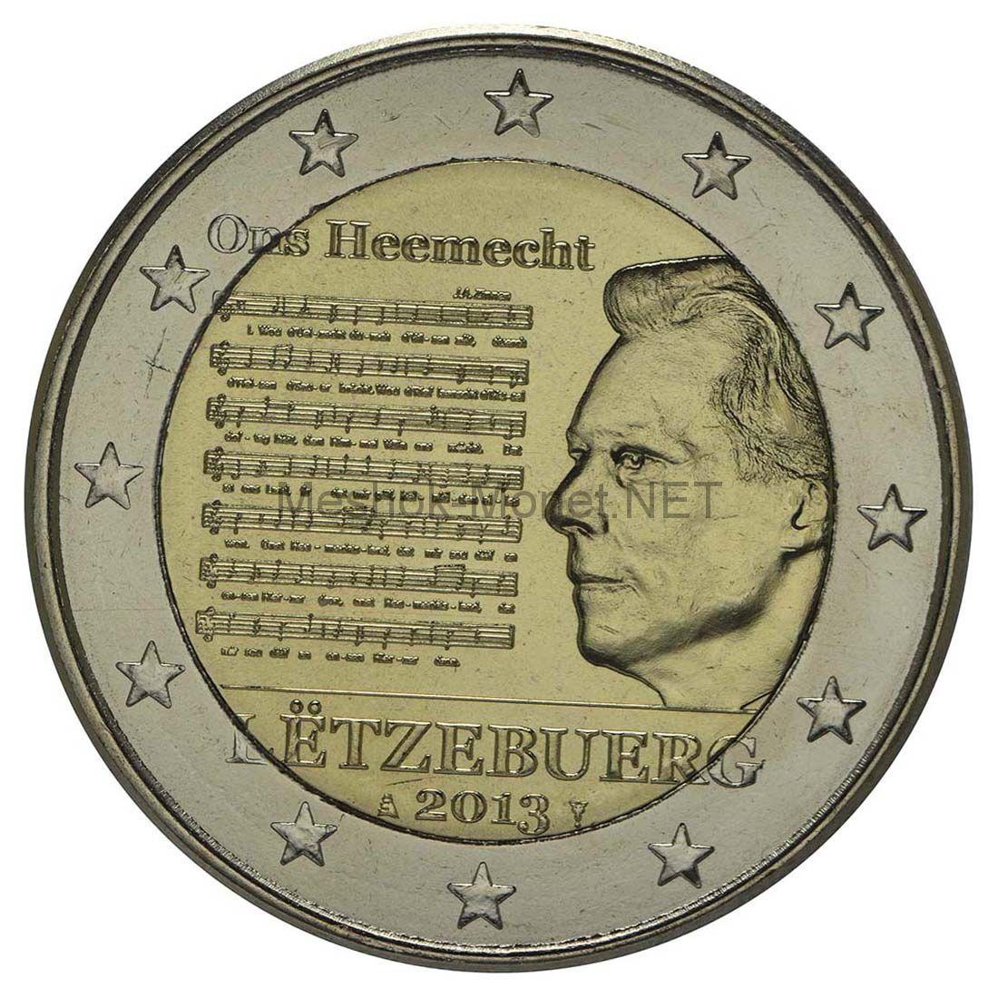 Люксембург 2 евро 2013 Национальный гимн