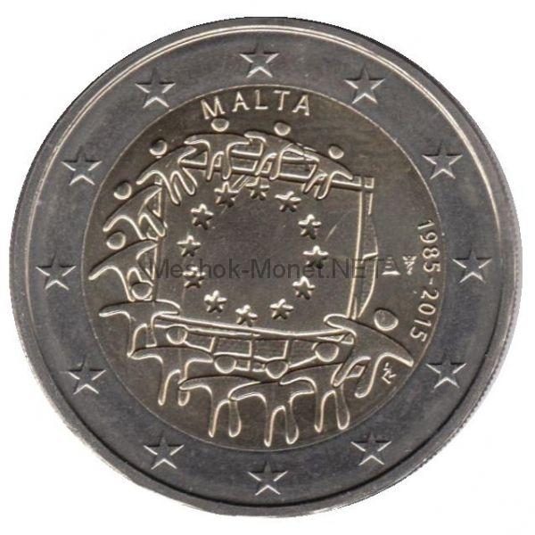 Мальта 2 евро 2015 30 лет Флагу Европы
