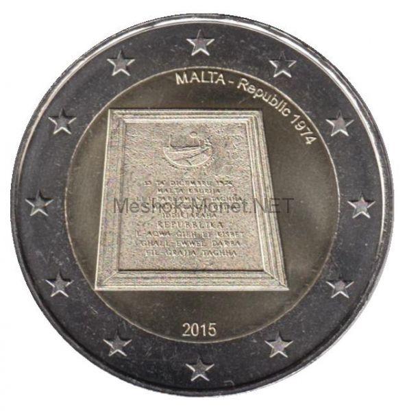 Мальта 2 евро 2015 Провозглашение республики