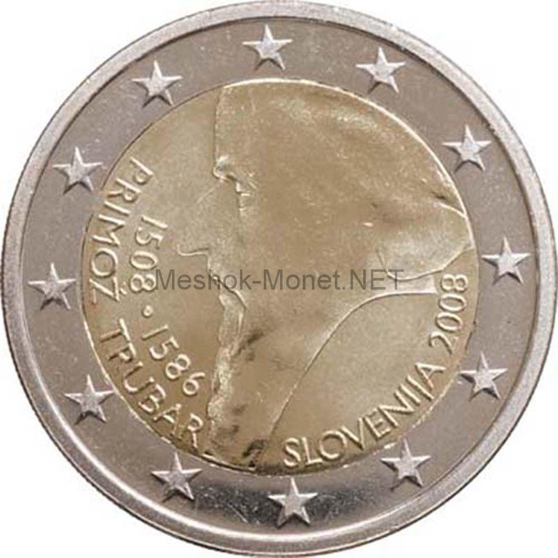 Словения 2 евро 2008 Примож Трубар