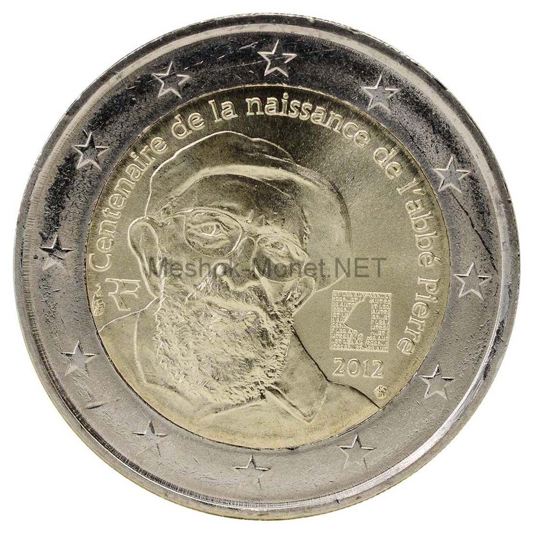 Франция 2 евро 2012 Аббат Пьер