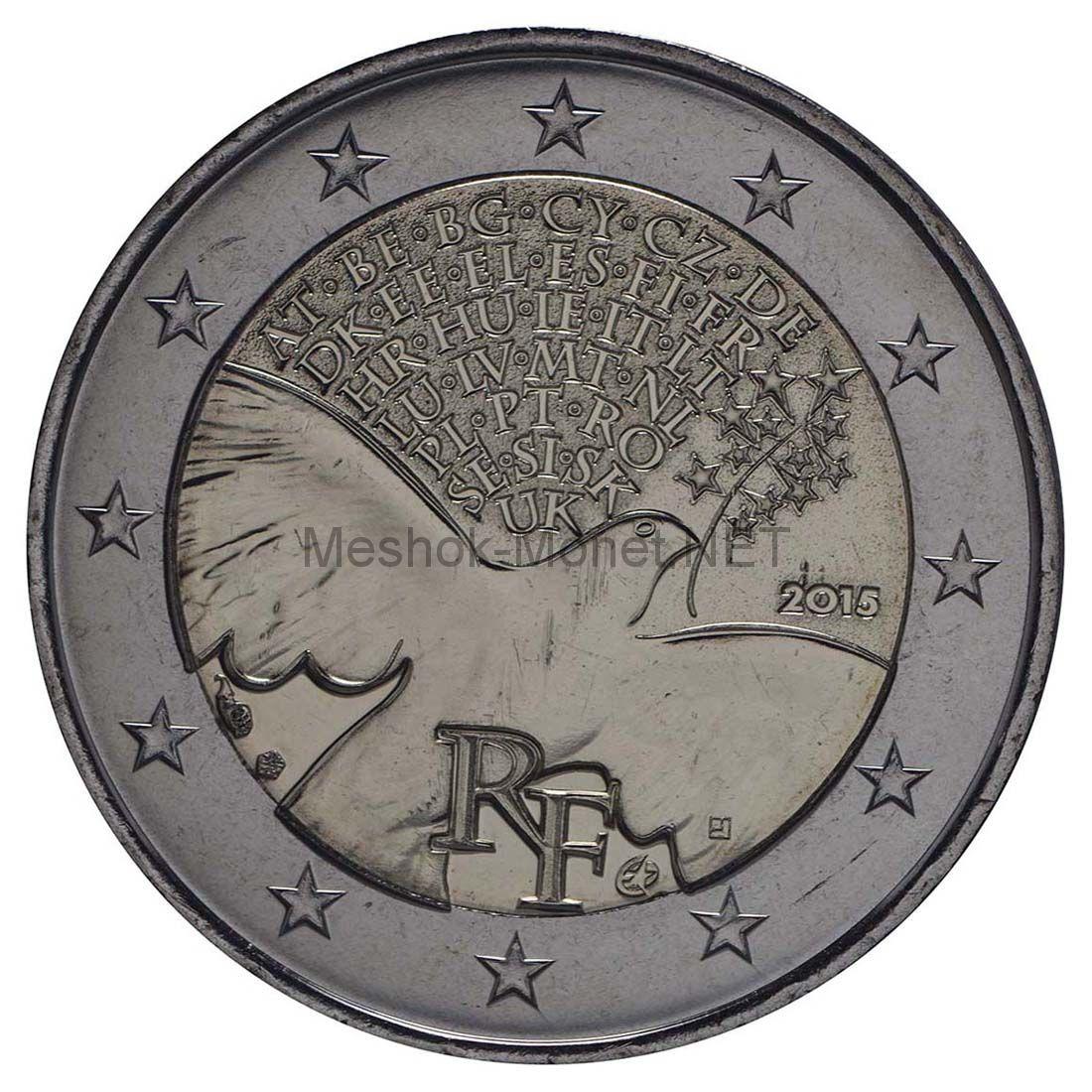 Франция 2 евро 2015 Мир в Европе
