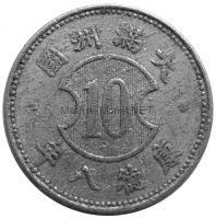 Китай 10 фэн 1943 г. Японская оккупация