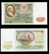 50 РУБЛЕЙ ГОСБАНКА СССР 1991 ГОДА ПРЕСС, UNC