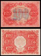РЕДКАЯ КУПЮРА 1922 год 100 рублей ПРЕСС aUNC серии ЛА