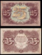 РЕДКАЯ КУПЮРА 1922 год 25 рублей ПРЕСС UNC серии БА