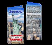 Буклет 170х85 для банкнот «Доллары США» статуя свободы, фон небоскребы (7 файлов)