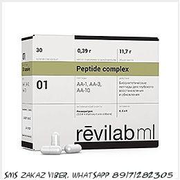 Revilab Peptide МL 01 сердце, сосуды, цнс, иммунная система