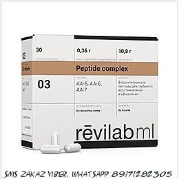Revilab Peptide МL 03