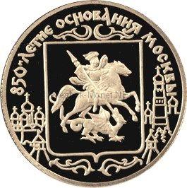 50 рублей  1997  год 850-летие основания Москвы