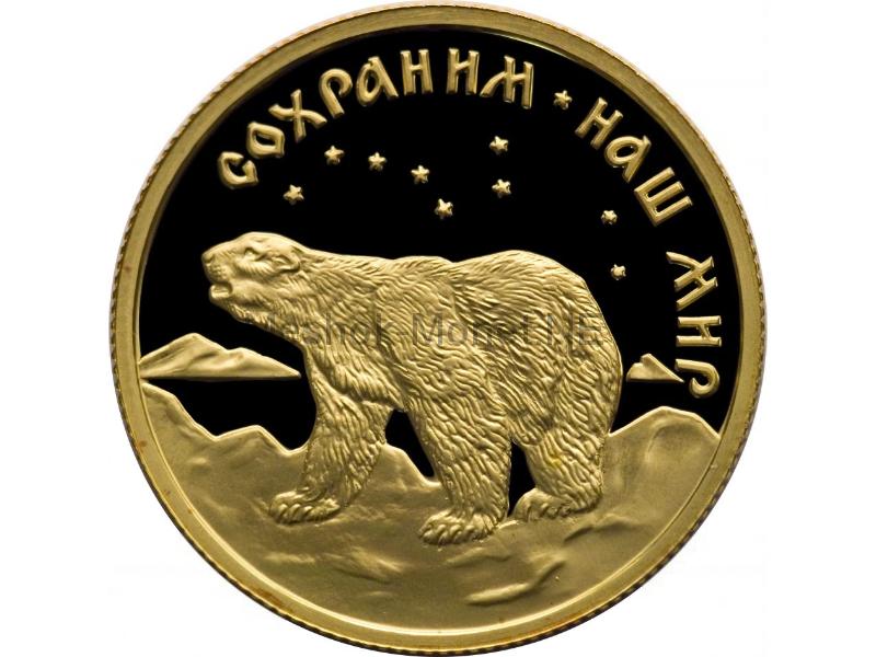 50 рублей  1997 год Полярный медведь