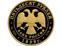 50 рублей  1999 год Н.М.Пржевальский