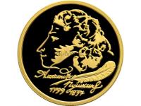 50 рублей 1999  год 200-летие со дня рождения А.С. Пушкина