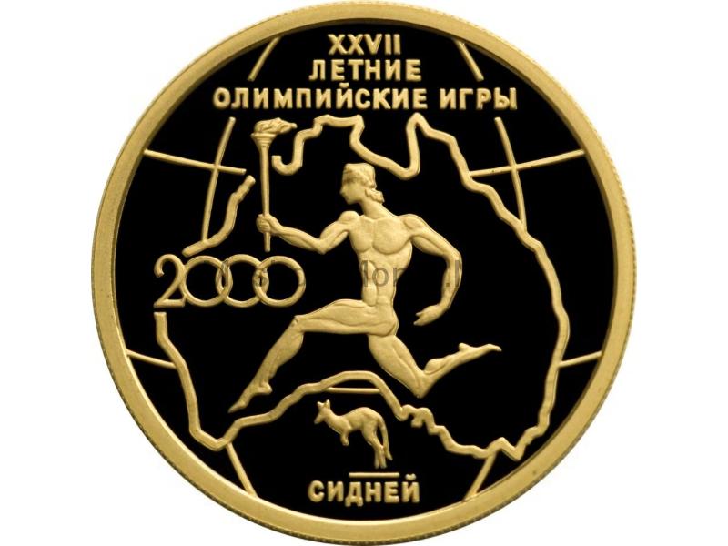 50 рублей 2000 год XXYII летние Олимпийские игры. Сидней