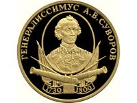 50 рублей  2000  год А.В. Суворов