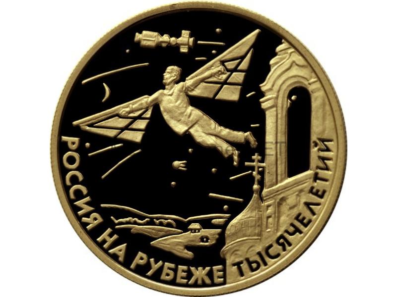 50 рублей 2000 год Научно-технический прогресс и сотрудничество