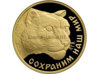 50 рублей  2000 год Снежный барс
