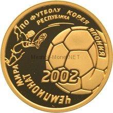 50 рублей 2002 год Чемпионат мира по футболу 2002 г.