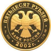 50 рублей 2002 год Выдающиеся полководцы и флотоводцы России (П.С. Нахимов)