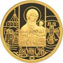 50 рублей  2002 год Дионисий