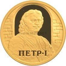 50 рублей  2003 год Петр I