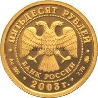 50 рублей  2003  год Лев