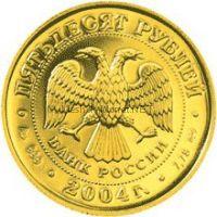 50 рублей  2004  год Овен