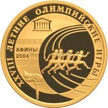 50 рублей  2004 год XXVIII Летние Олимпийские Игры, Афины