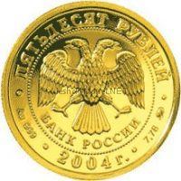 50 рублей  2004  год Близнецы