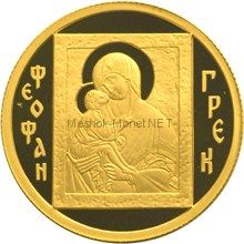 50 рублей  2004 год Феофан Грек