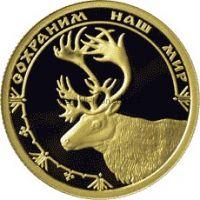 50 рублей  2004 год Северный олень