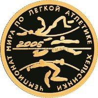50 рублей  2005 год Чемпионат мира по легкой атлетике в Хельсинки.