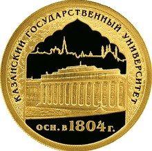 50 рублей 2005 год 1000-летие основания Казани.