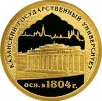 50 рублей 2005 год 1000-летие основания Казани