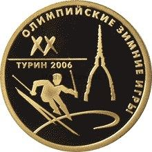 50 рублей  2006 год XX Олимпийские зимние игры 2006 г., Турин, Италия
