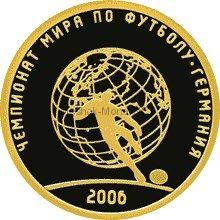 50 рублей  2006 год Чемпионат мира по футболу, Германия